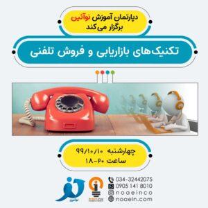 تکنیک های بازاریابی و فروش تلفنی